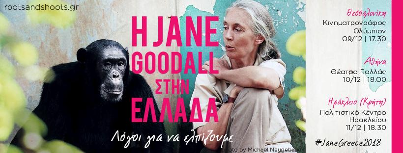 Η Δρ. Τζέιν Γκούντολ στην Ελλάδα | 9-11 Δεκεμβρίου, 2018