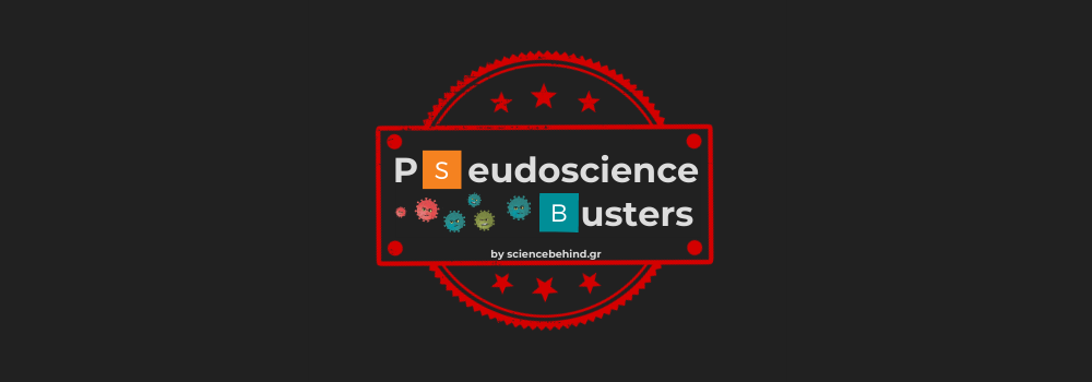 Pseudoscience Busters Infographic| Παραγωγή εμβολίων – Μύθοι και αλήθειες