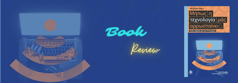 Μήπως η τεχνολογία μας αρρωσταίνει; | Book Review